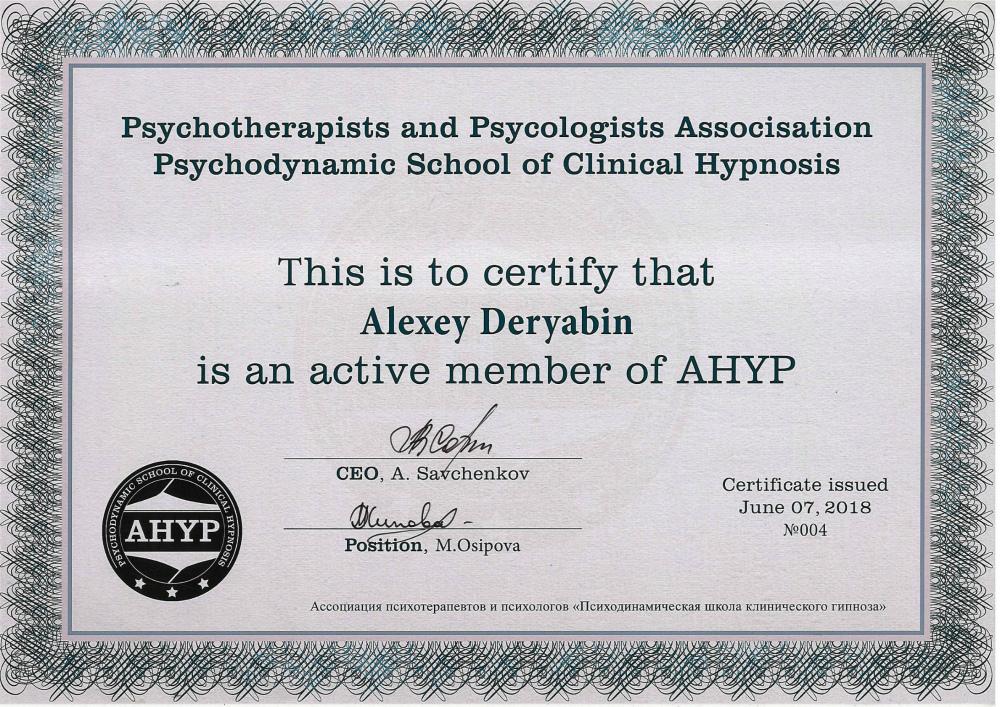 Сертификат члена AHYP