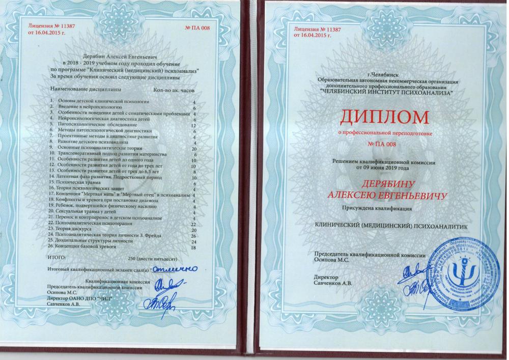 Диплом о проф.переподготовке клинический психоаналитик