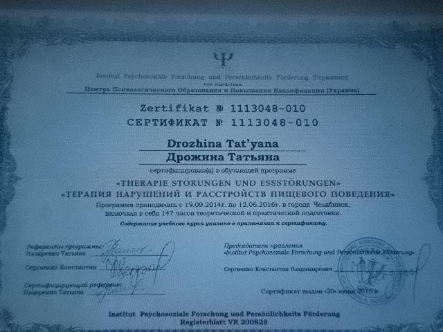 """Сертификат """"Терапия нарушений и растройств пищевого поведения"""""""