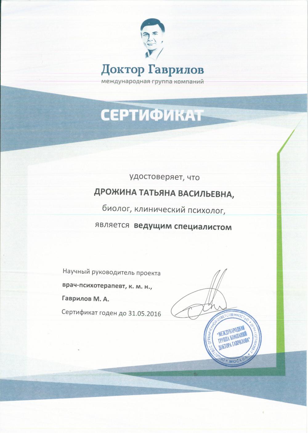 Сертификат ведущий специалист центра Гаврилова