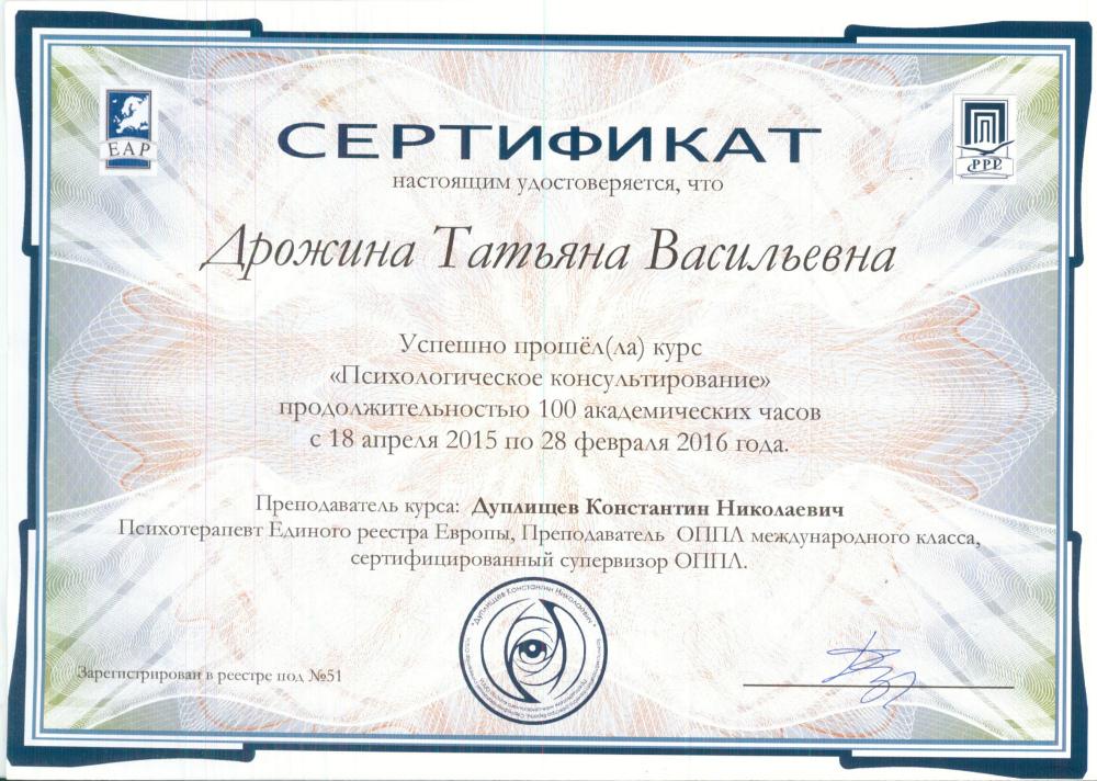Сертификат по психологическому консультированию