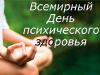 В Челябинской области пройдет Всемирный день психического здоровья
