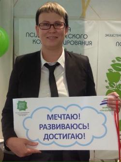 Ильиных Елена Владимировна
