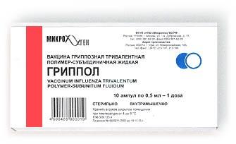 Вакцина Гриппол (Россия)