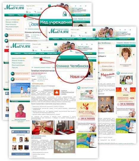 screen1_pageclinics.jpg