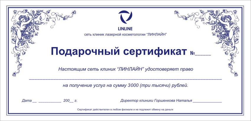 Сертификат на получение подарка 62