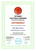 Diplom-1.jpg