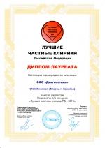 Diplom-2.jpg